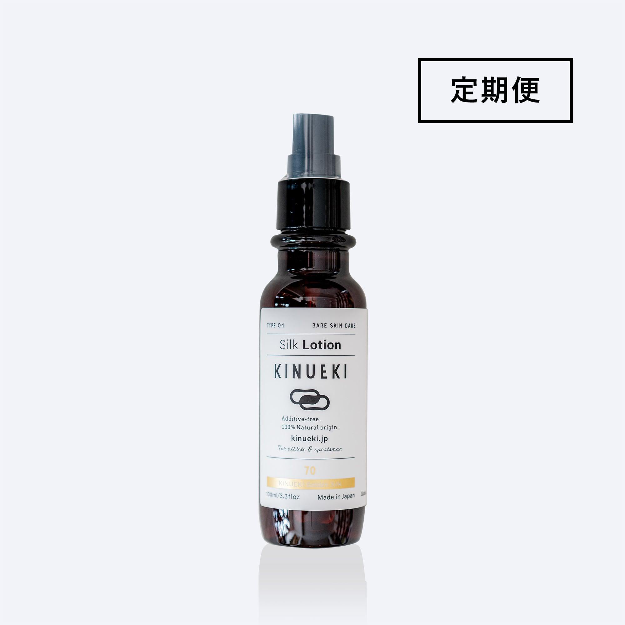 KINUEKI 化粧水【定期便】