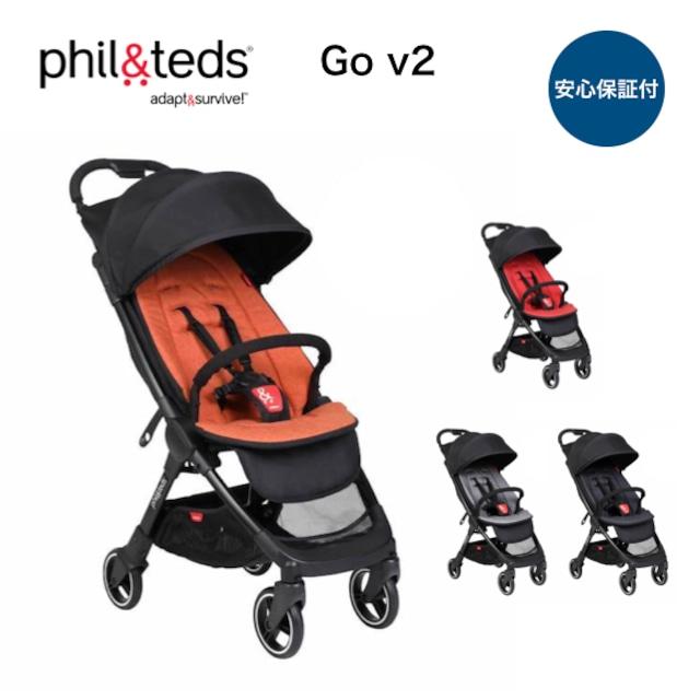 【新商品】phil&teds「Go v2」フィルアンドテッズ ゴー ブイツー 5kg 超軽量 新生児可能 片手折りたたみ可能