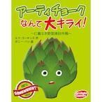 アーティチョークなんて大キライ! 完全日本語版