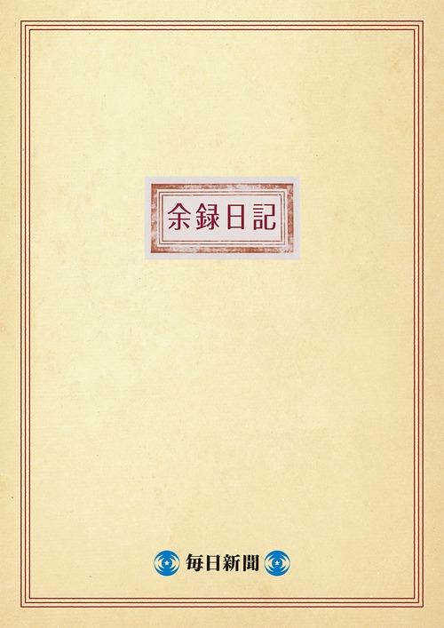 余録日記 5冊セット
