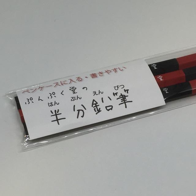 ぷんぷく堂の半分鉛筆