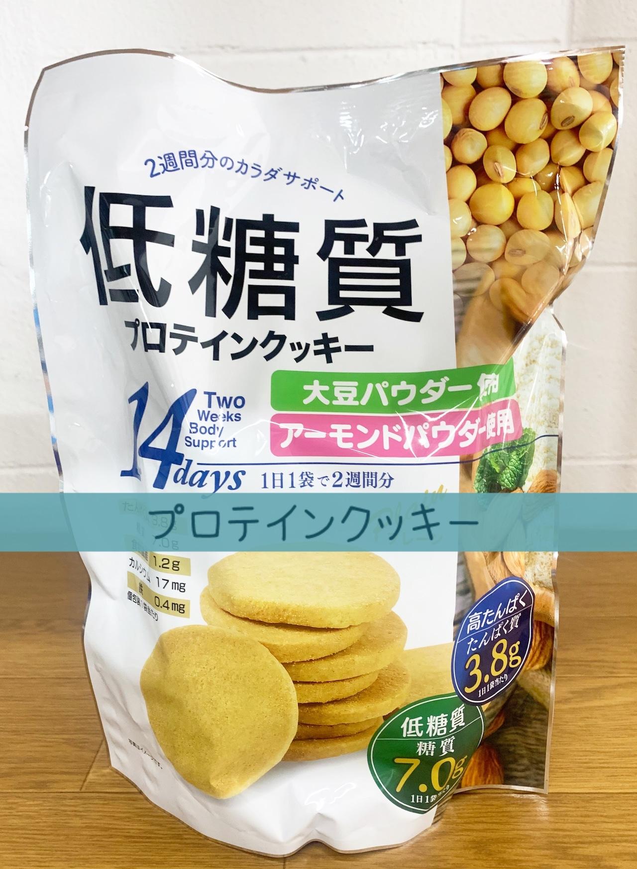 低糖質 プロテインクッキー 14袋入り
