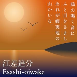 江差追分(Esashi-oiwake) 三味線文化譜