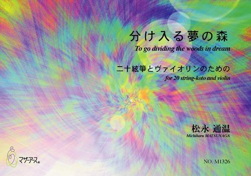 M1326 分け入る夢の森(二十絃,バイオリン/松永通温/楽譜)