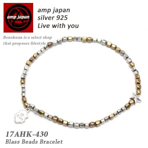 AMP JAPAN/アンプジャパン  真鍮ビーズ&スターブレスレット  S-Lサイズ 17AHK-430
