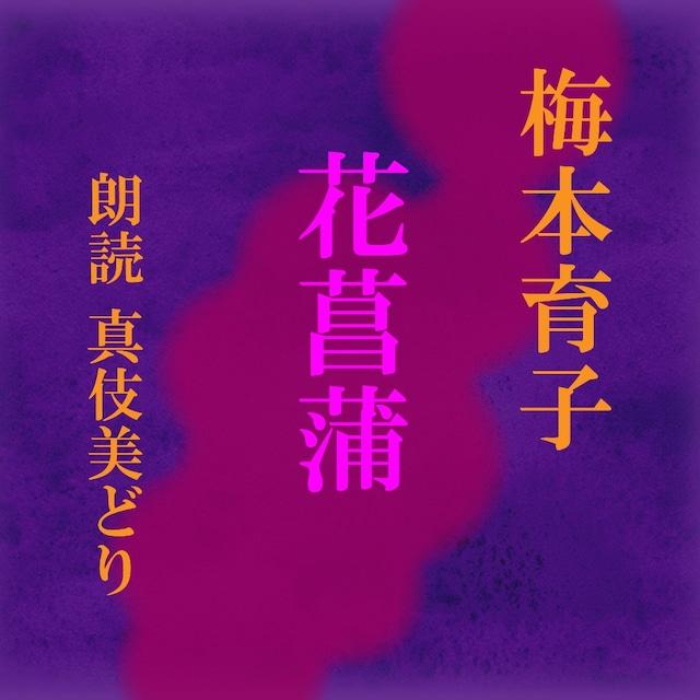 [ 朗読 CD ]花菖蒲  [著者:梅本育子]  [朗読:真伎美どり] 【CD1枚】 全文朗読 送料無料 オーディオブック AudioBook
