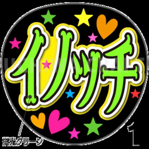 【蛍光プリントシール】【V6/カミセン/井ノ原快彦】『イノッチ』コンサートやライブに!手作り応援うちわでファンサをもらおう!!!
