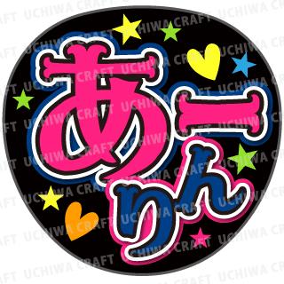 【プリントシール】【ももいろクローバーZ/佐々木彩夏】『あーりん』コンサートやライブに!手作り応援うちわでメンバーからファンサをもらおう!!