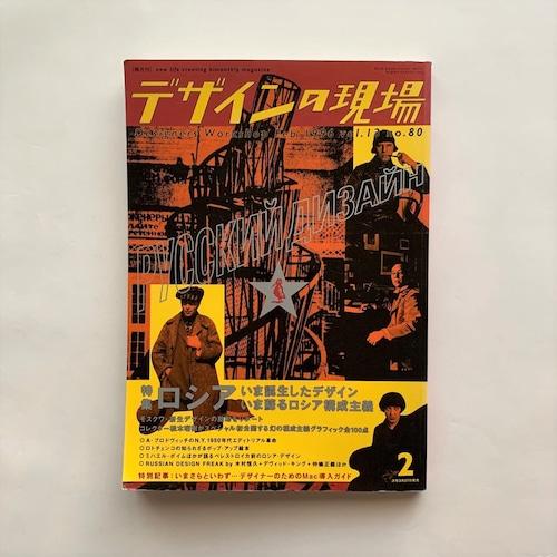 「ロシア構成主義」からデザインを学ぶ / デザインの現場 vol.13  80号