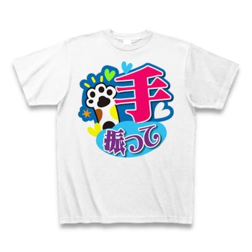 【Tシャツ】【手振って】【送料無料】応援Tシャツ★ホワイト03