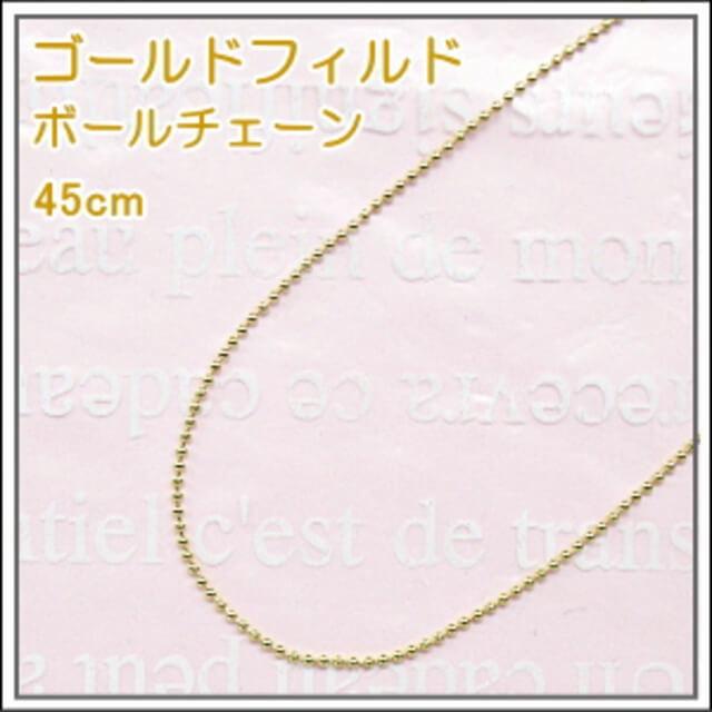 45cm 14kゴールドフィルド 1.2mm ボールネックレスチェーン