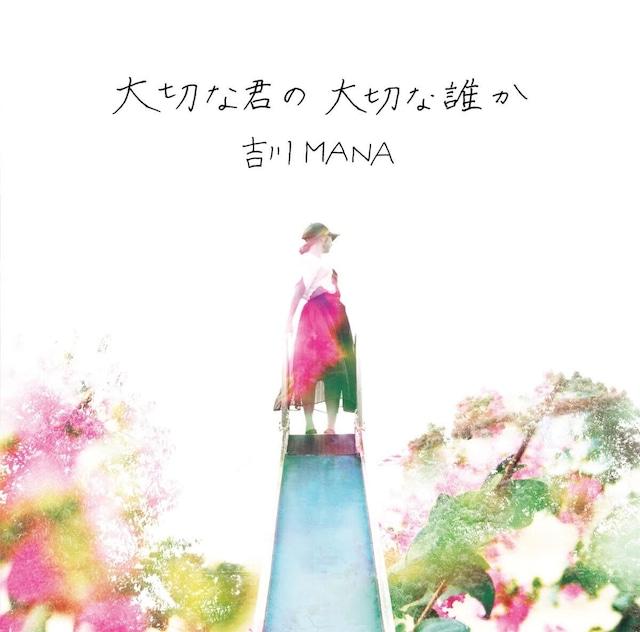 【CD】3rd mini album 『大切な君の 大切な誰か』