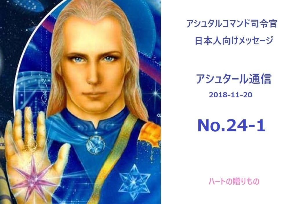 アシュタール通信No.24-1(2018-11-20)