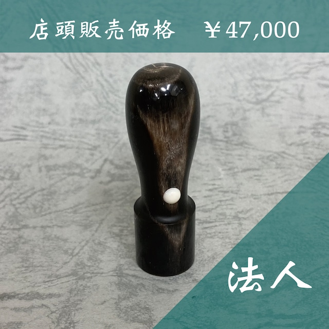 【法人用】実印・銀行印(18mm)黒水牛ナチュラル