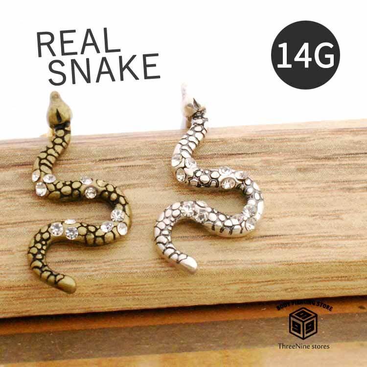 ボディピアス14G へび 爬虫類 動物 蛇 軟骨ピアス TBP030