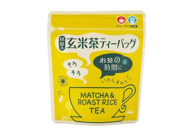 高級ティーバッグ 抹茶入り玄米茶 ティーバッグ 5g×16個入