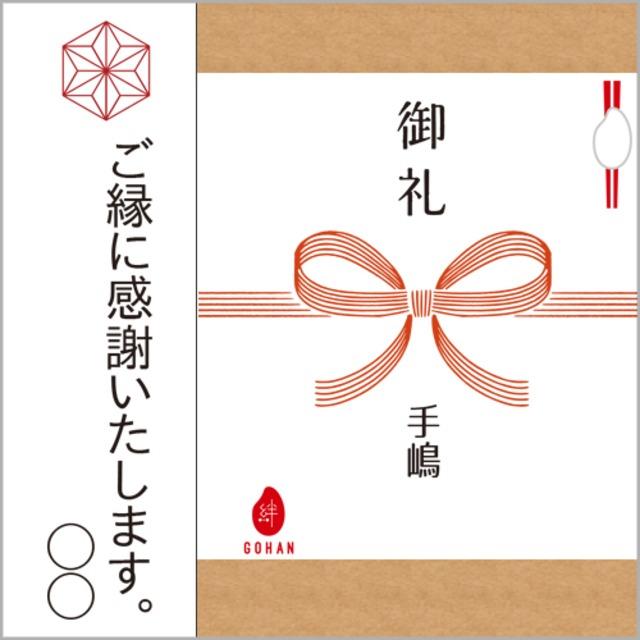 ご縁に感謝!・水引 麻の葉 絆GOHAN petite 300g(2合炊き) 【メール便送料無料】