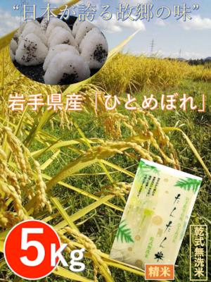 岩手県雫石産【ひとめぼれ】精米 乾式無洗米 5Kg/袋【送料無料】
