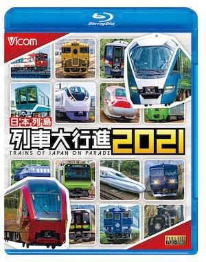 日本列島 列車大行進2021 Blu-ray 特典:ポストカードセット