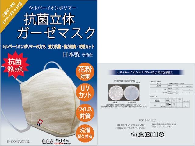 抗菌ガーゼ二重マスク【2枚セット】:  二重 ガーゼインナーポケット付きで実質四重ガーゼで安心度大幅アップ。立体型コットン100%マスクはシルバーイオンポリマー加工で抗菌活性値5 安心の日本製 今治マーク付き