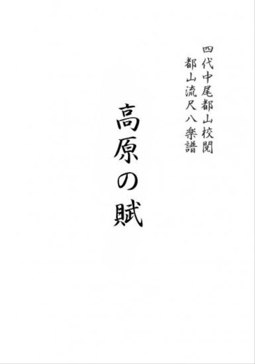 T32i372 高原の賦(尺八/筑紫歌都子/楽譜)