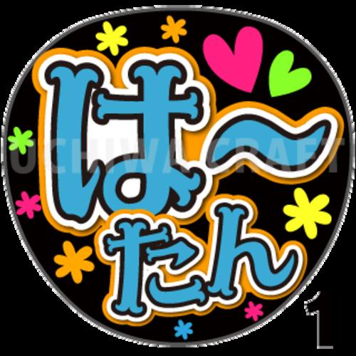 【プリントシール】【AKB48/チームB/齋藤陽菜】『はーたん』コンサートや劇場公演に!手作り応援うちわで推しメンからファンサをもらおう!!