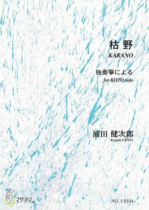 U0104 枯野(箏ソロ/浦田健次郎/楽譜)