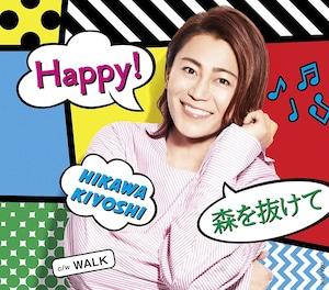 『Happy!/森を抜けて』(Aタイプ)氷川きよし 特典:CDジャケットサイズ特典ステッカー