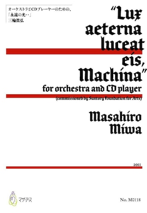 M0118 Lux aeterna luceat eis, Machina (オーケストラ,CD/三輪眞弘/楽譜)