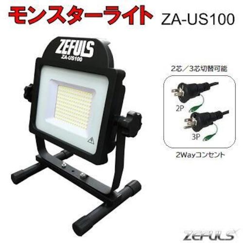 ZEFULS ZA-US100 モンスターライト