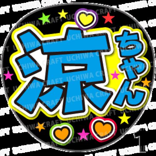 【プリントシール】【純烈-JUNRETSU/小田井涼平】『涼平さん』スーパー銭湯で汗を拭いてうちわで扇いじゃお!!!