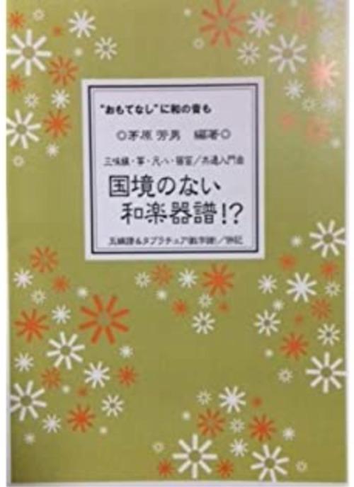 Bi-020 国境のない和楽器譜!?(茅原芳男/書籍)