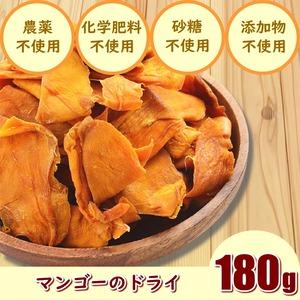 マンゴー(180g)ドライフルーツ オーガニック栽培 砂糖不使用 無添加