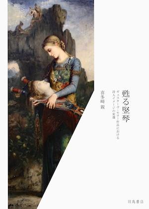 喜多崎親『甦る竪琴──ギュスターヴ・モロー作品における詩人イメージの変遷』
