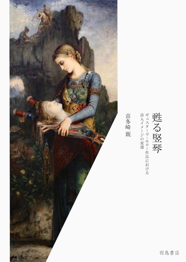 成田亨『成田亨作品集』(2021年重版)
