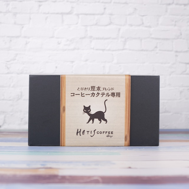 コーヒーカクテル専用ボックス|とびきり厚木ブレンド
