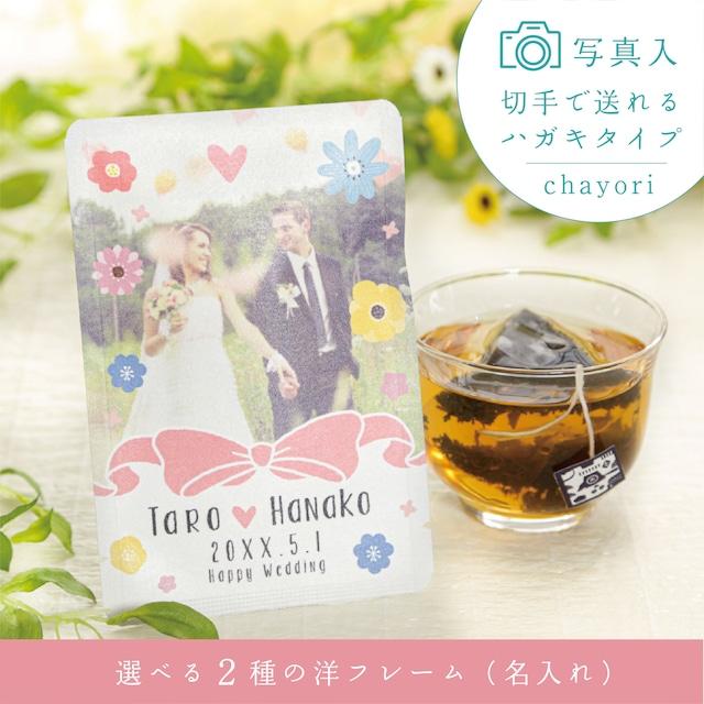 写真入chayori ウェディング|名入れ 洋フレーム 10個セット|オリジナル写真&名入プチギフト茶