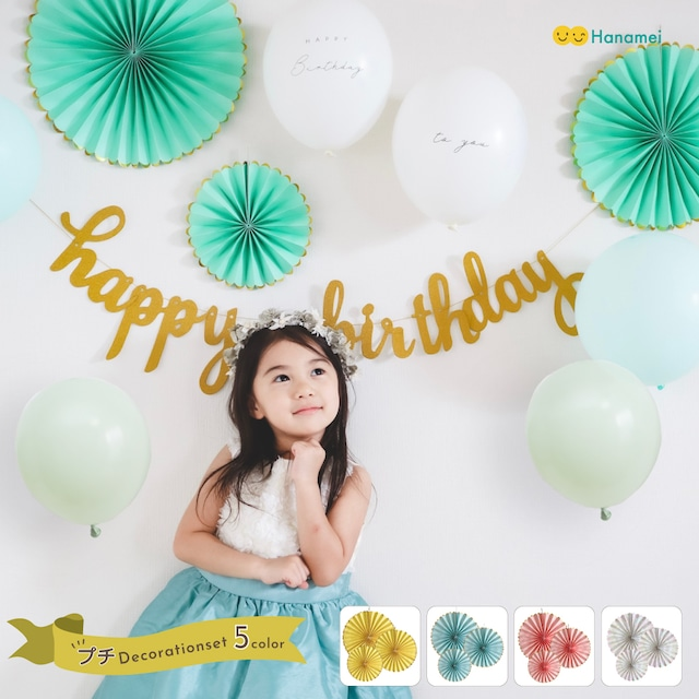 【これ1つで!】プチ 誕生日 飾り付け 装飾 バースデー デコレーションセット