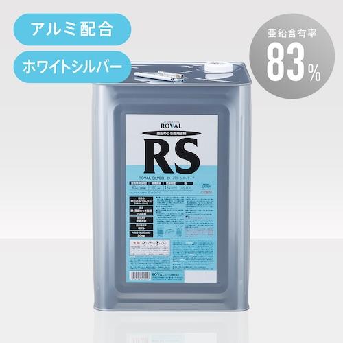ローバルシルバー 20kg缶