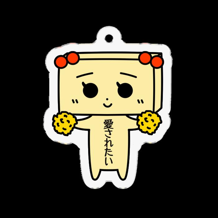 とうふめんたるずキーホルダー(たまえちゃん ver.3)