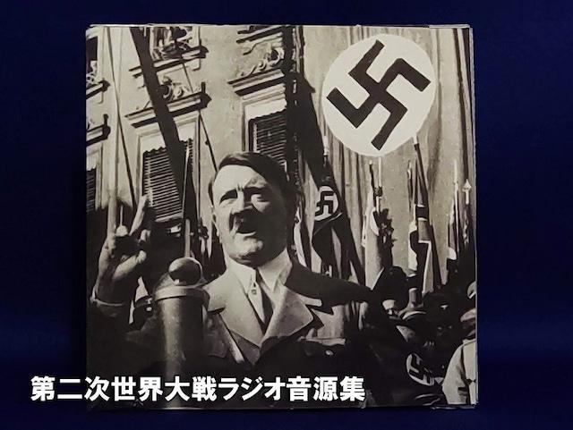 演説 第二次世界大戦 ヒトラー チャーチル ルーズベルト
