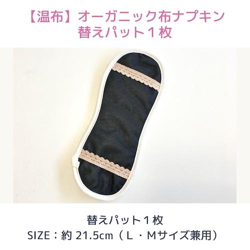 ふわふわオーガニック布ナプキン【温布】替えパット1枚♪
