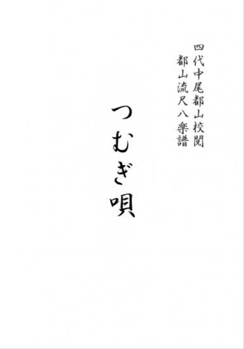 T32i438 つむぎ唄(尺八/森岡章/楽譜)