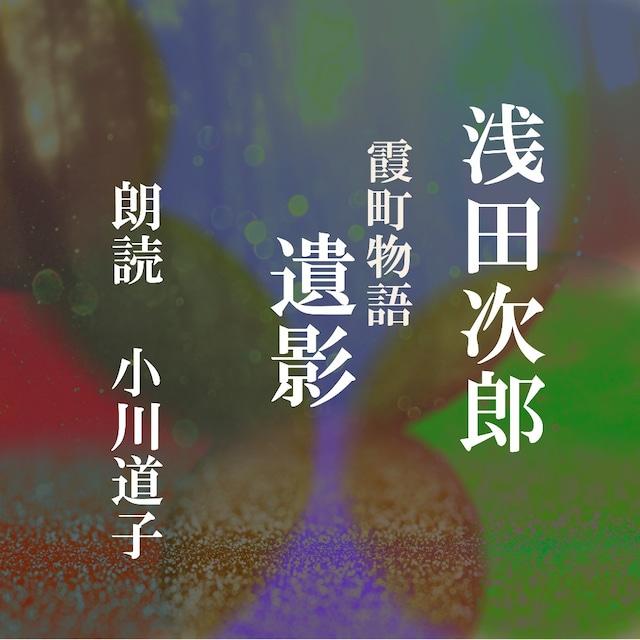 [ 朗読 CD ]遺影  [著者:浅田次郎]  [朗読:小川道子] 【CD1枚】 全文朗読 送料無料 オーディオブック AudioBook