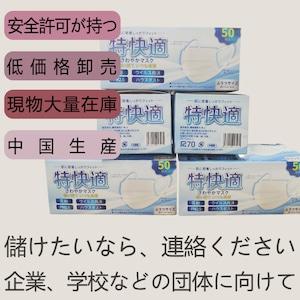 マスク 白色 送料無料 3層構造 使い捨てマスク 不織布マスク ウィルス対策 飛沫 99%カット 花粉対策 風邪予防 飛沫カット PM2.5対応 大人 男女兼用 防護 花粉 防塵 レギュラーサイズ 不織布マスク(三層構造BEP99%)