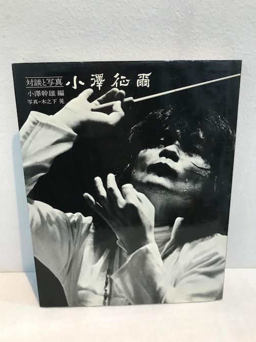 80's. 小澤征爾 対話と写真