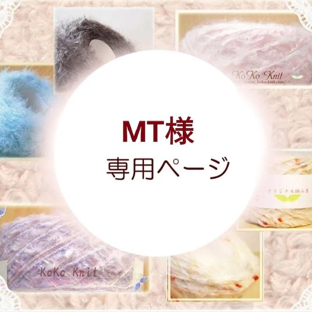 MT様専用 追加送料ページ