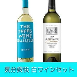 【送料無料】気分爽快白ワインセット【冷蔵便】