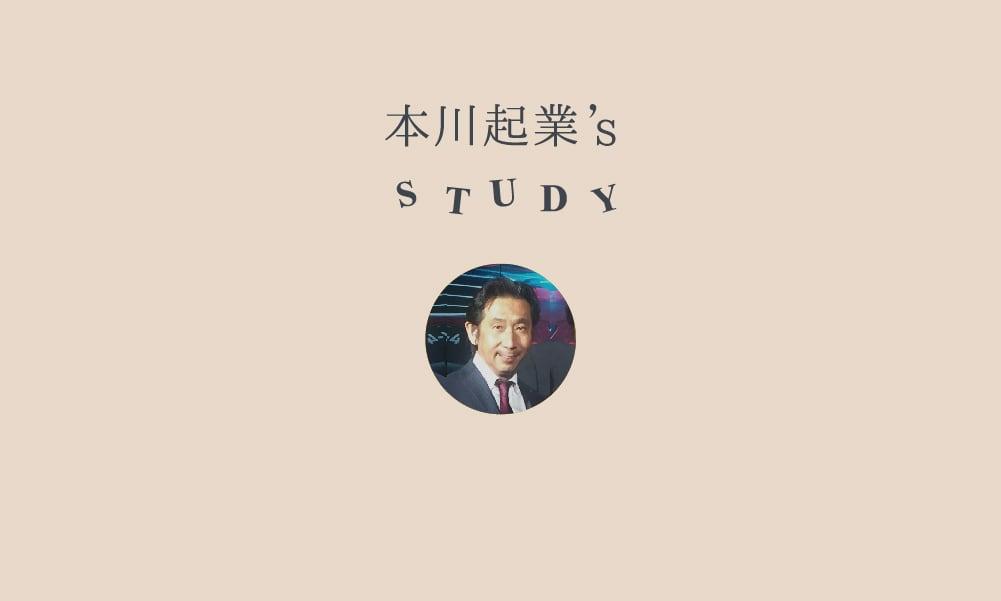 2020年10月23日本川起業's STUDY / 「21世紀のデザイン」
