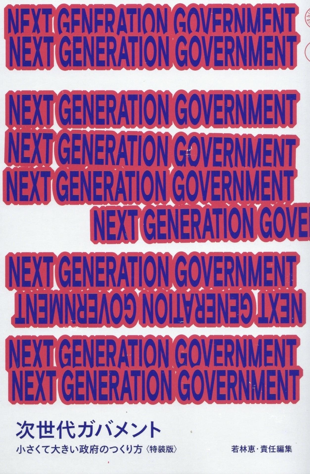 NEXT GENERATION GOVERNMENT 次世代ガバメント——小さくて大きい政府のつくり方〈特装版〉